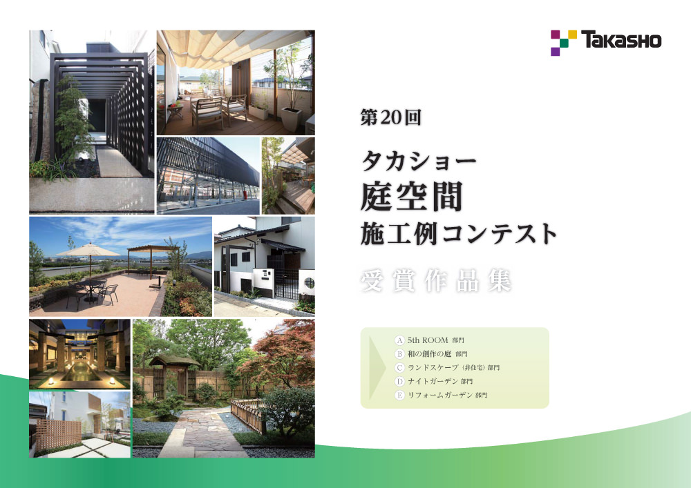 第20回 タカショー庭空間施工例コンテスト 結果発表 受賞作品集