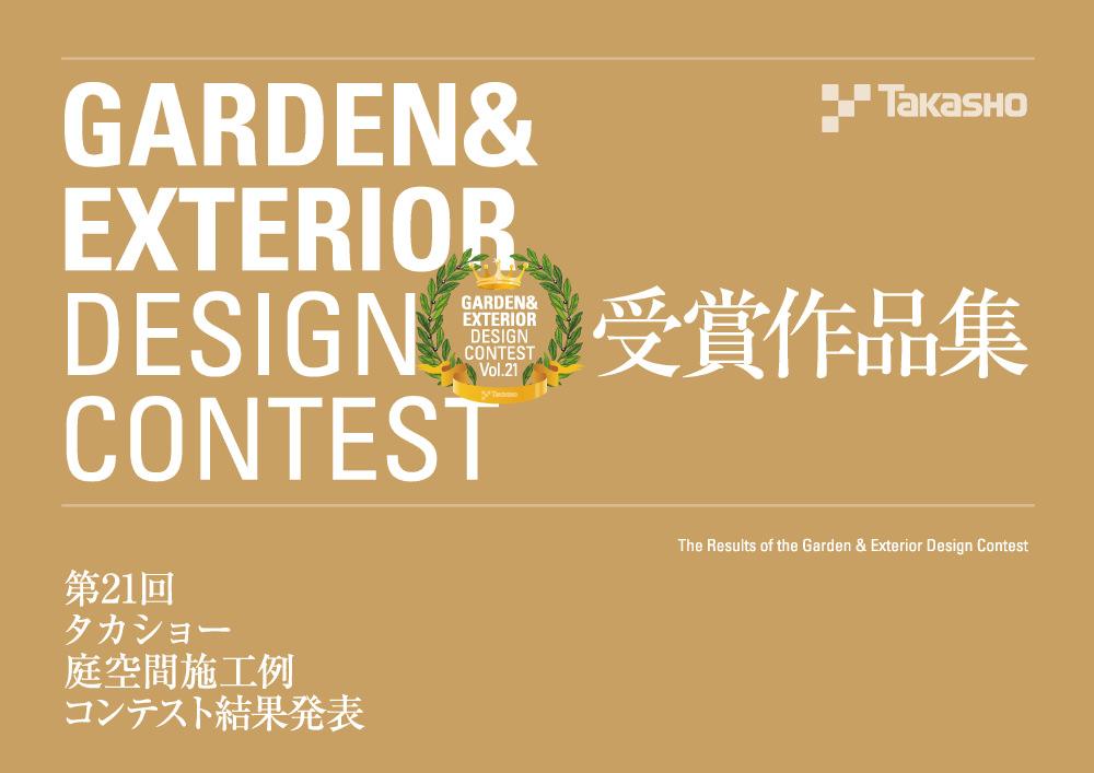 第21回 タカショー庭空間施工例コンテスト 結果発表 受賞作品集
