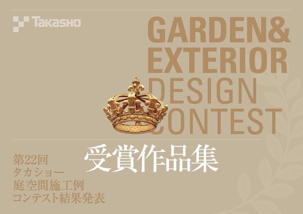 第22回 タカショー庭空間施工例コンテスト 結果発表 受賞作品集